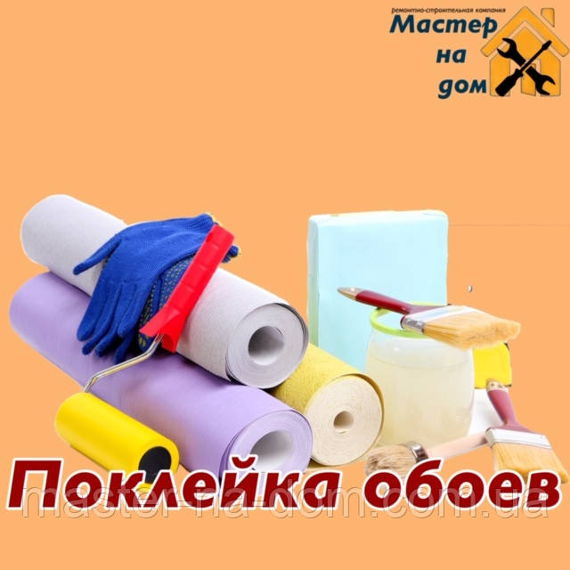 Поклейка обоев, покраска, укладка (отделочные работы) в Киеве
