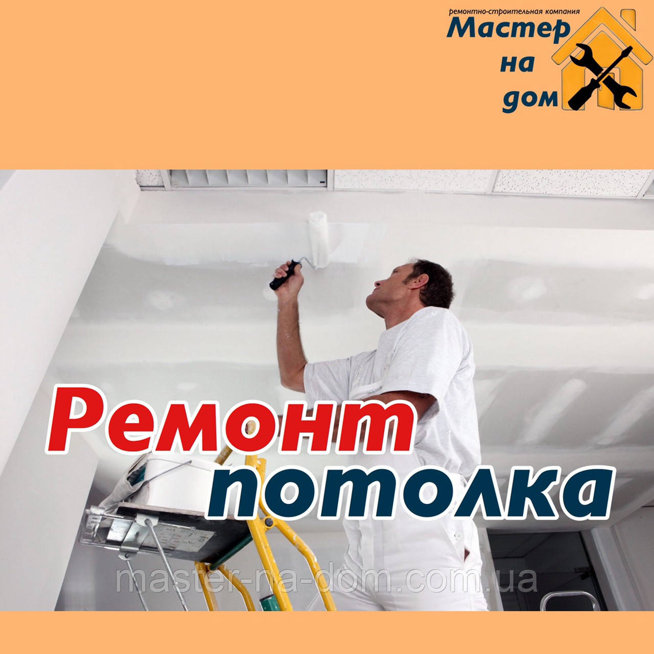 Ремонт потолка в Киеве
