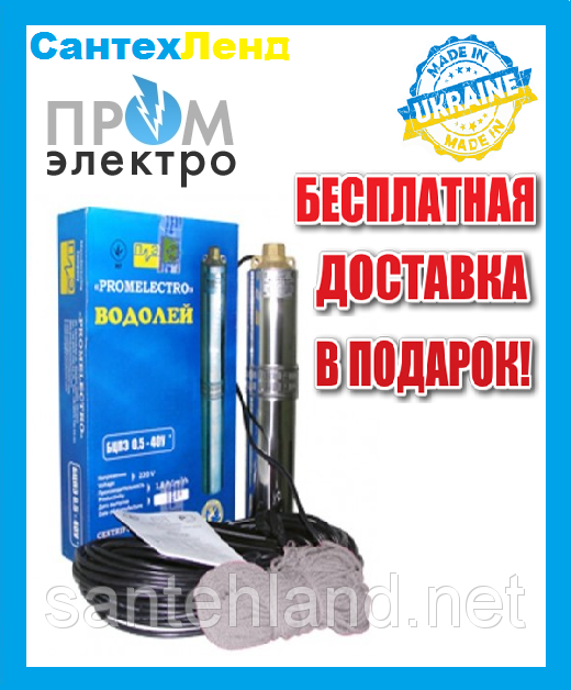 Скважинный Центробежный Насос Водолей БЦПЭ-0,32-40У