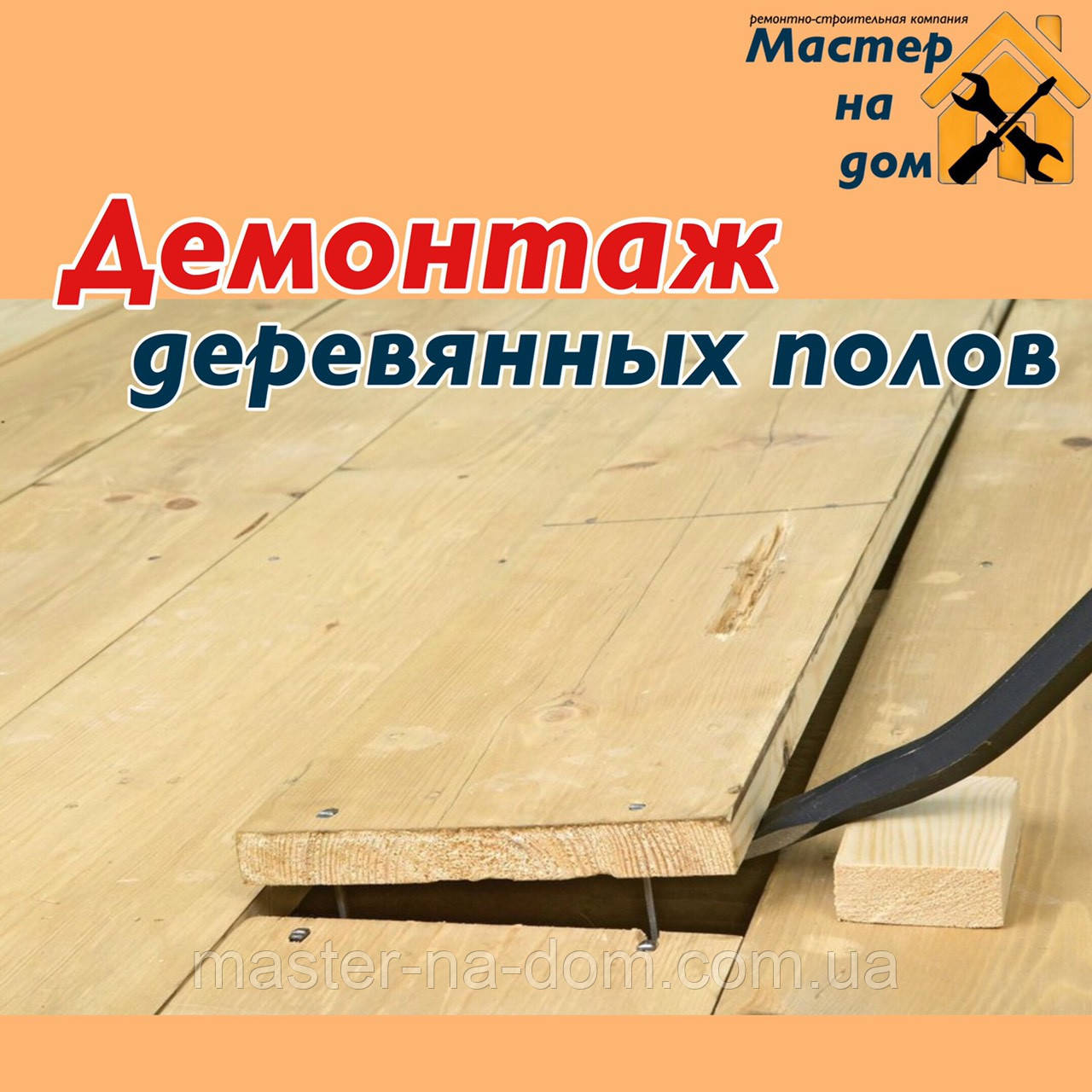 Демонтаж деревянных,паркетных полов в Киеве