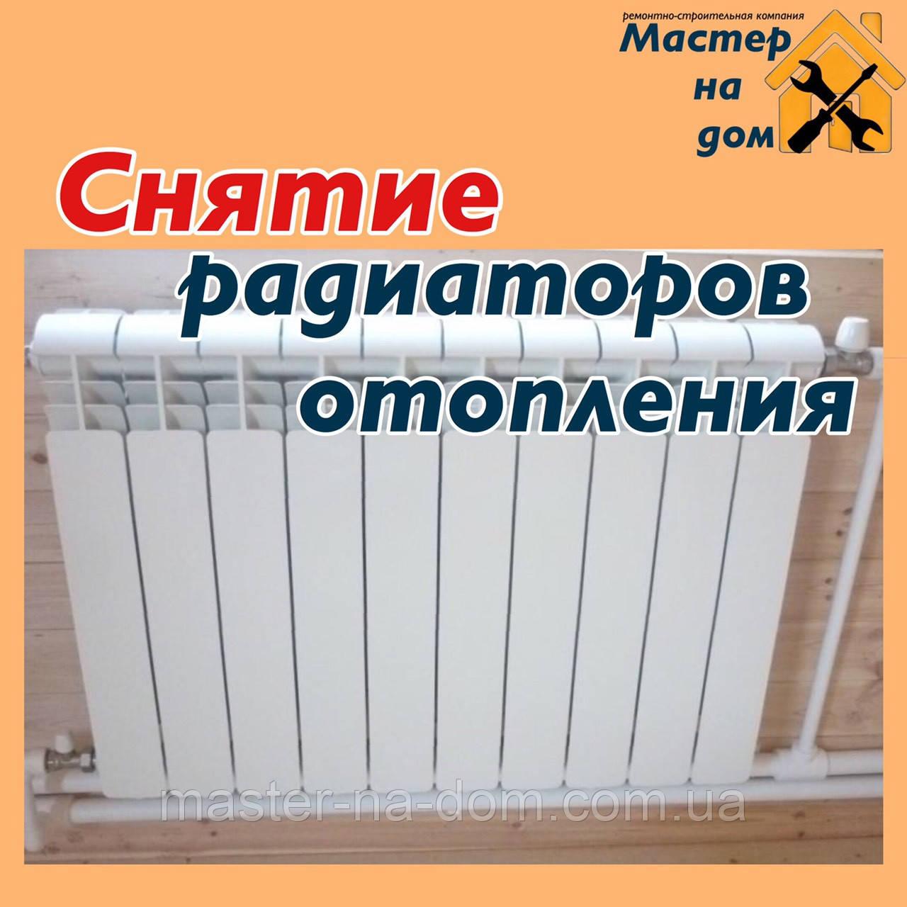 Снятие радиаторов отопления в Киеве