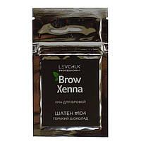Хна для фарбування брів BrowXenna Шатен #104, САШІ