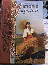 Реєнт Історія України. 9 клас. К., 2009.