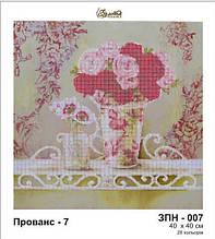 Схема для вышивки бисером Прованс - 7 А3 Золотая Подкова ЗПН-007