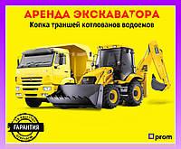 Аренда строительной техники Одесса. Аренда экскаватора Одесса.