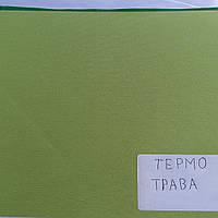 Рулонные шторы / тканевые ролеты  Термо 37/170