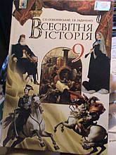 Осмоловський. Всесвітня історія 9 клас.К, 2011.