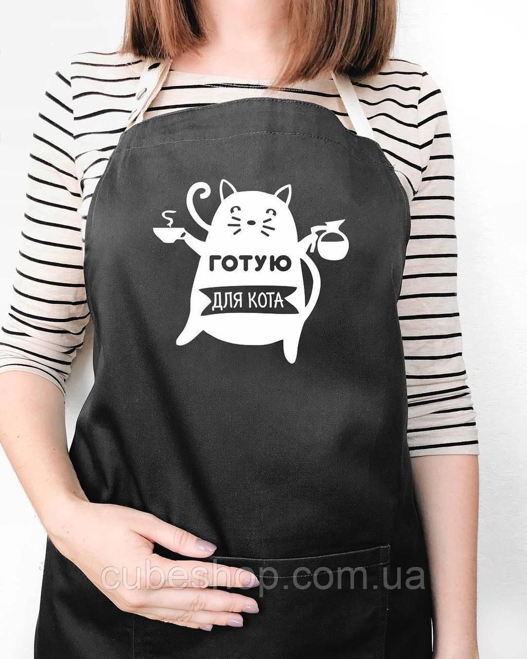 """Фартук """"Готую для кота"""" черный"""