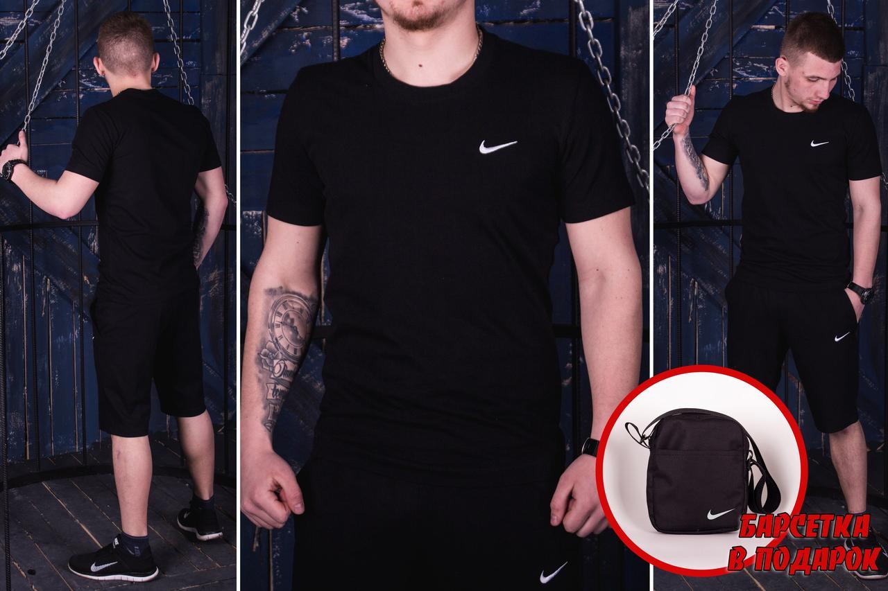 Костюм Футболка Черная + Шорты Черные + Барсетка в подарок! Nike (Найк)