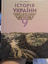 Струкевич. Історія України. 9 клас. До 2009