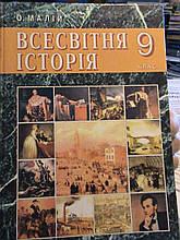 Малій. Всесвітня історія. 9 клас. Нова історія. К., 1999.