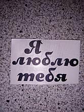 Виниловая наклейка - надпись 6