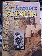 Турченко. Історія України. 9 клас. К., 2005.