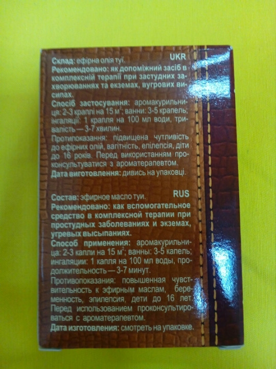 Масло Туи гомепатическое (10мл)