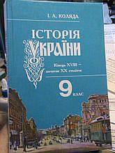 Коляда. Історія України. 9 клас. К., 2001.