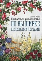 Анна Кокс   Пошаговое руководство по вышивке шелковыми лентами