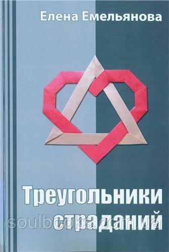 Треугольники страданий. Елена Емельянова
