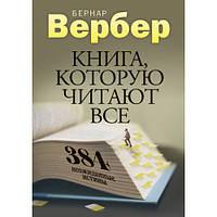Книга, которую читают все. 384 неожиданные истины. Бернар Вербер