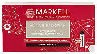 INTENSE-курс по уходу за кожей лица PROFESSIONAL Markell