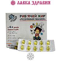 """Рыбий жир из тунца """"Розумний малюк"""" для детей с 4 лет, 100 капсул по 300 мг, Исландия-Украина, фото 1"""