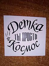 Виниловая наклейка - надпись 7