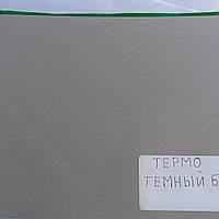 Рулонная штора  Термо 120/170, фото 1