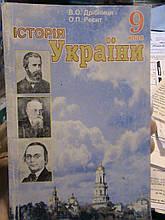 Дрібниця. Історія України. 9 клас. К., 2000.