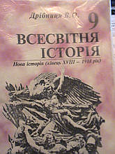 Дрібниця. Історія України. 9 клас. К., 1998.