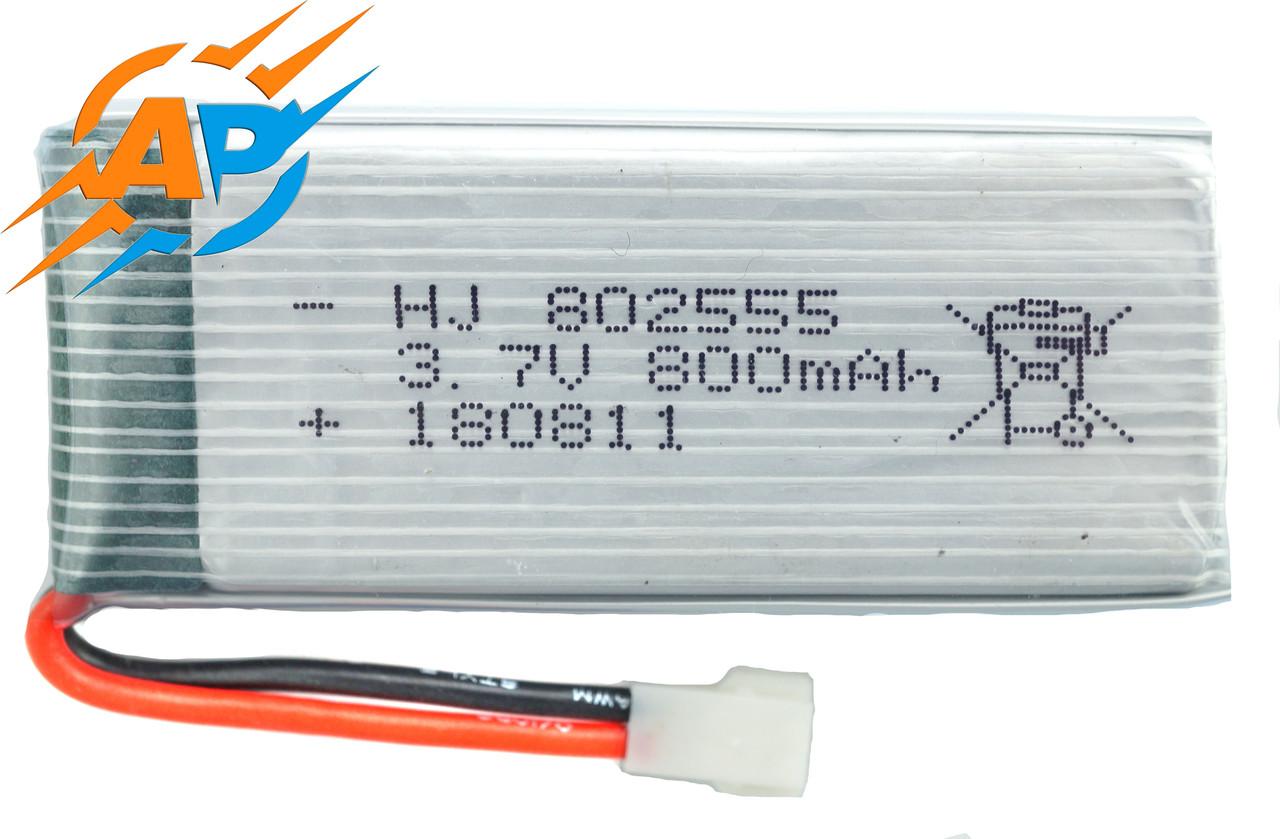 Аккумулятор 800mAh 3.7v 802555 для еапдрокоптеров C25