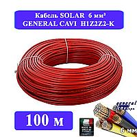 Кабель SOLAR  GENERAL CAVI  H1Z2Z2-K - 6 мм²  (ИТАЛИЯ)