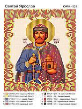 Схема для вышивки бисером Св. Ярослав Мудрый А5 ЮМА-521