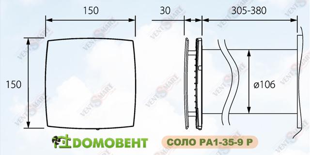 Монтажные (габаритные) размеры Домовент Соло РА1-35-9 Р
