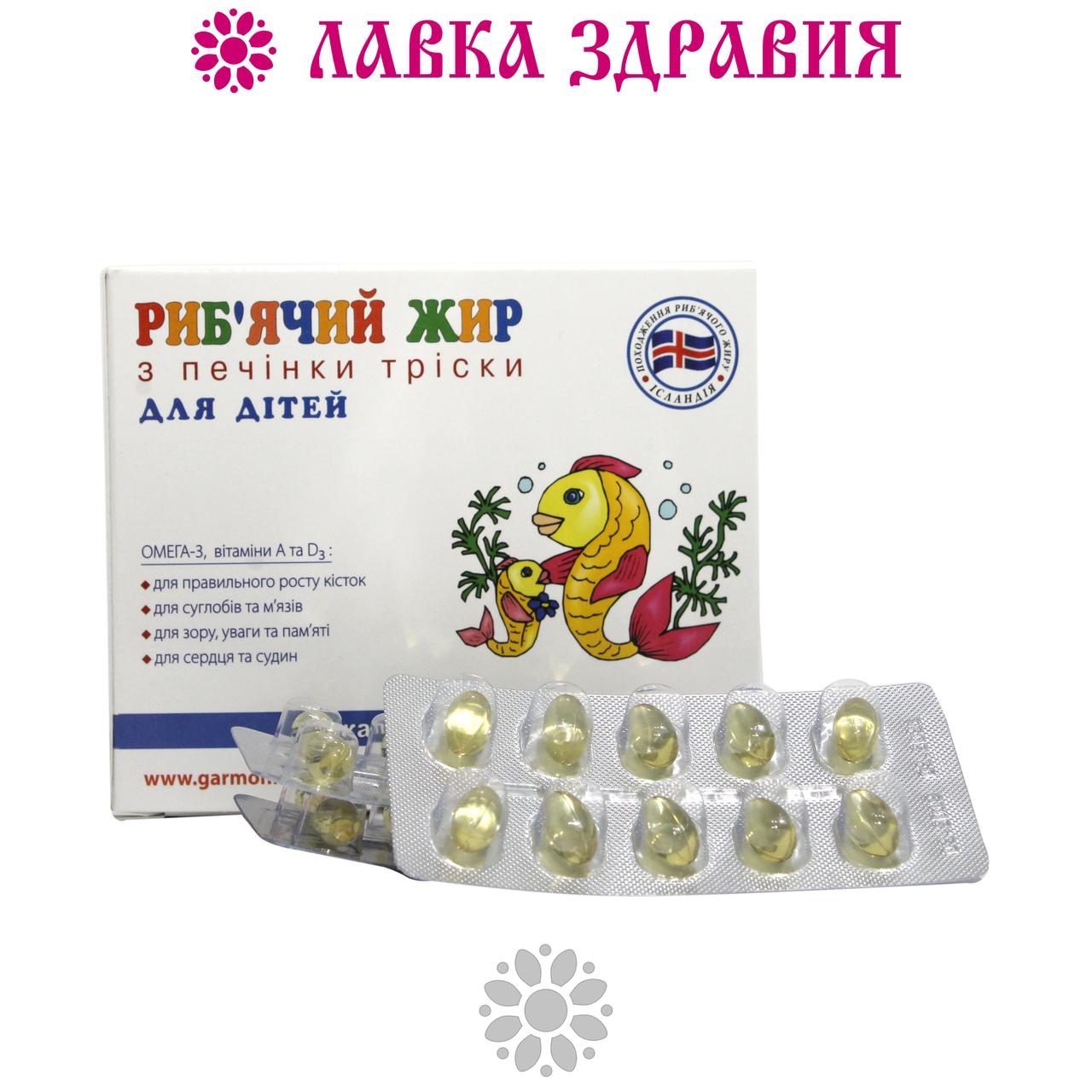 Рыбий жир для детей из печени трески, 100 капсул по 300 мг, Исландия-Украина