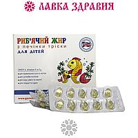 Рыбий жир для детей из печени трески, 100 капсул по 300 мг, Исландия-Украина, фото 1
