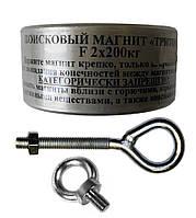 Двухсторонний поисковый магнит ТРИТОН F200*2, 300кг,  N42 Альпинистский трос и доставка БЕСПЛАТНО!