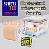 Тейп шовковий супереластичний SportsTex (СпортсТекс), розмір 5см х 4м, бежевий, Південна Корея