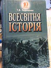 Ладиченка. Всесвітня історія. 10 клас. К., 2005.