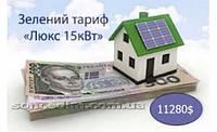 Зелений тариф Люкс 15 кВт