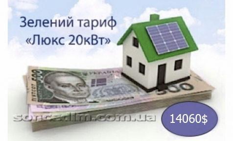 Зелений тариф Люкс 20 кВт