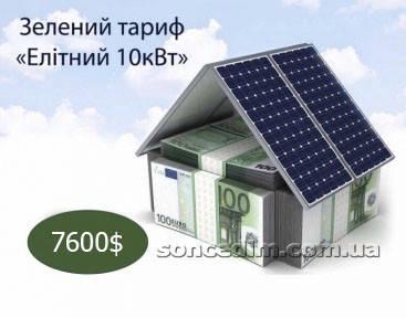 Зелений тариф Елітний 10 кВт , фото 2