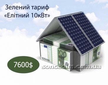 Зелений тариф Елітний 10 кВт