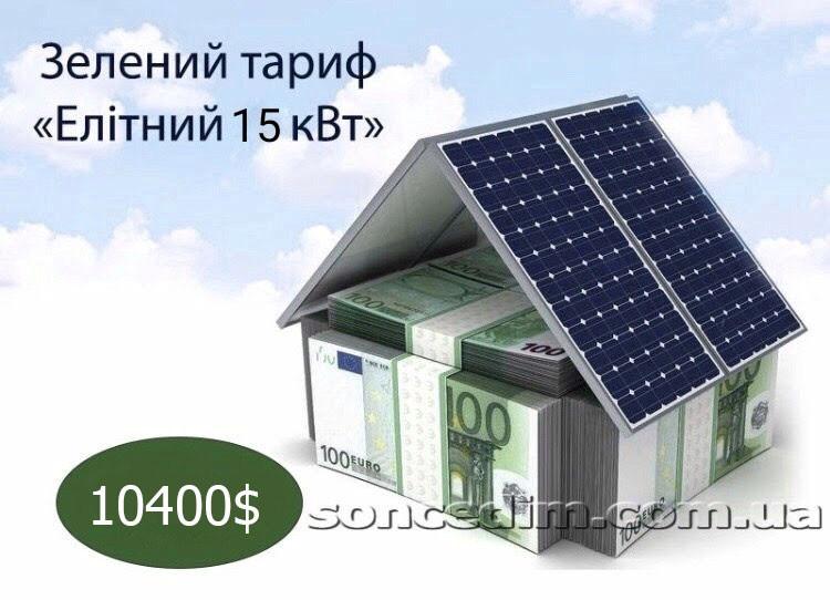 Зелений тариф Елітний 15 кВт