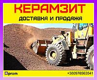 Керамзит всех фракций с доставкой по Одессе и Одесской области