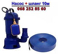 Фекальный (дренажный) насос WERK WQD12 + 10 метров шланга д.50мм!
