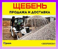 Щебень гранитный  фр.40-70, фр.20-40, фр. 5-20  с доставкой по Одессе и Одесской области