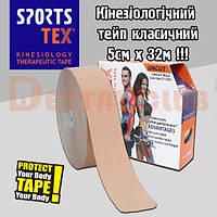 Тейп класичний SportsTex (СпортсТекс), 5см х 32м, бежевий, велика упаковка, Південна Корея