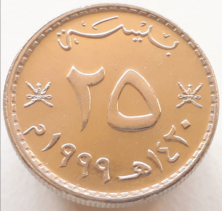 Оман 25 байз 1999