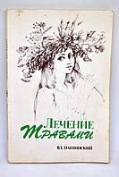 """Книга: """"Лечение травами"""""""