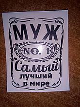 Вінілова наклейка - напис 8