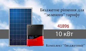 Комплект Бюджетний для сонячної електростанції - 10 кВт